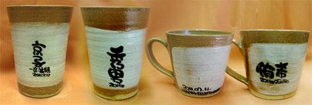 もーちゃんオーダー陶器